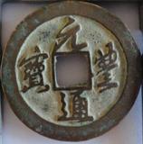 yuanfeng.png